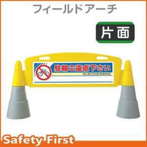フィールドアーチ 片面表示 駐輪ご遠慮下さい 865-221|safety-first