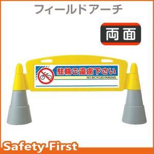 フィールドアーチ 両面表示 駐輪ご遠慮下さい 865-222|safety-first