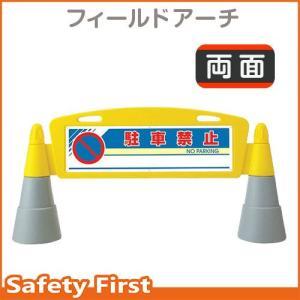 フィールドアーチ 両面表示 駐車禁止 865-232|safety-first
