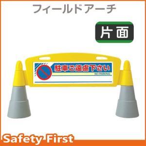 フィールドアーチ 片面表示 駐車ご遠慮下さい 865-241|safety-first