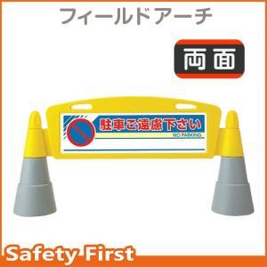 フィールドアーチ 両面表示 駐車ご遠慮下さい 865-242|safety-first