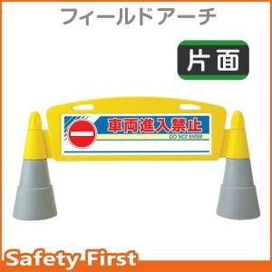 フィールドアーチ 片面表示 車両進入禁止 865-251|safety-first