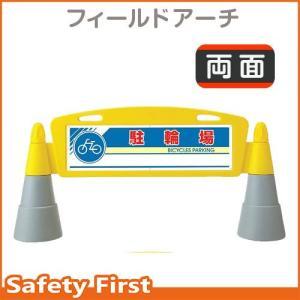 フィールドアーチ 両面表示 駐輪場 865-262|safety-first