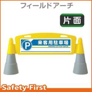 フィールドアーチ 片面表示 来客用駐車場 865-271|safety-first