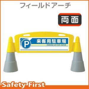 フィールドアーチ 両面表示 来客用駐車場 865-272|safety-first