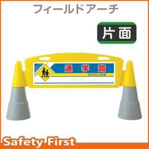 フィールドアーチ 片面表示 通学路 865-281|safety-first