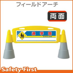 フィールドアーチ 両面表示 通学路 865-282|safety-first
