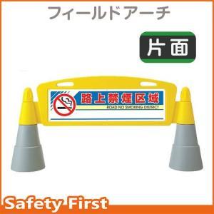 フィールドアーチ 片面表示 路上禁煙区域 865-291|safety-first
