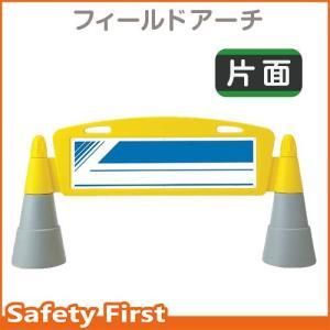 フィールドアーチ 片面表示 無地 865-301|safety-first