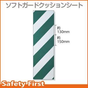 ソフトガードクッション シート 緑/白 866-108|safety-first