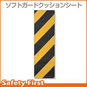 ソフトガードクッション シート 黄/黒 866-109|safety-first