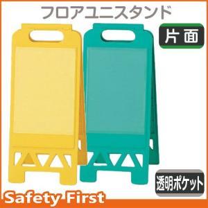 フロアユニスタンド 片面ポケット イエローAY・グリーンG 868-371|safety-first
