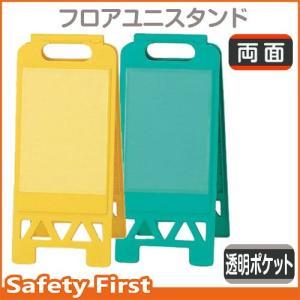 フロアユニスタンド 両面ポケット イエローAY・グリーンG 868-372|safety-first