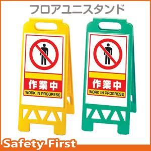 フロアユニスタンド 作業中 イエローAY・グリーンG 868-38|safety-first