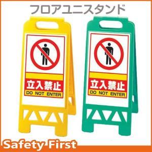 フロアユニスタンド 立入禁止 イエローAY・グリーンG 868-39|safety-first