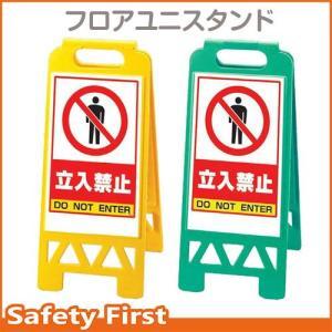 フロアユニスタンド 立入禁止 イエローAY・グリーンG 868-40|safety-first
