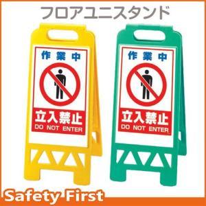フロアユニスタンド 作業中立入禁止 イエローAY・グリーンG 868-42|safety-first