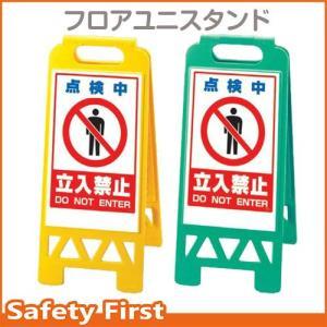 フロアユニスタンド 点検中立入禁止 イエローAY・グリーンG 868-44|safety-first