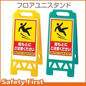 フロアユニスタンド 足もとに注意してください イエローBY・グリーンAG 868-45|safety-first