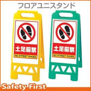 フロアユニスタンド 土足厳禁 イエローAY・グリーンG 868-46|safety-first