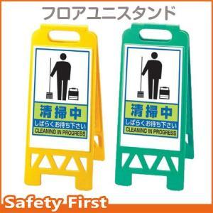 フロアユニスタンド 清掃中 イエローAY・グリーンG 868-47|safety-first