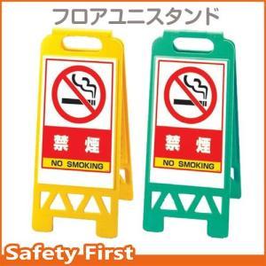 フロアユニスタンド 禁煙 イエローAY・グリーンG 868-48|safety-first