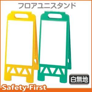 フロアユニスタンド 白無地 イエローAY・グリーンG 868-49|safety-first