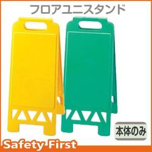 フロアユニスタンド 本体のみ イエローAY・グリーンG 868-50|safety-first