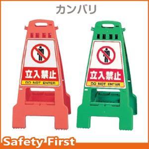 カンバリ 立入禁止 オレンジ・グリーン safety-first