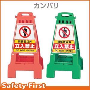 カンバリ 関係者以外立入禁止 オレンジ・グリーン safety-first