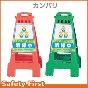 カンバリ 清掃中 オレンジ・グリーン safety-first