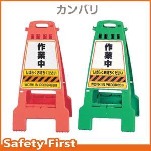 カンバリ 作業中 オレンジ・グリーン safety-first
