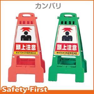 カンバリ 頭上注意 オレンジ・グリーン safety-first
