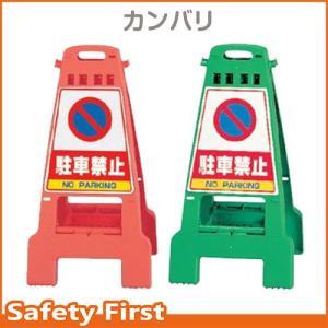 カンバリ 駐車禁止 オレンジ・グリーン safety-first