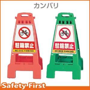 カンバリ 駐輪禁止 オレンジ・グリーン safety-first