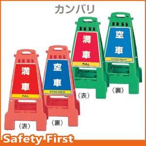 カンバリ 満車・空車 オレンジ・グリーン safety-first