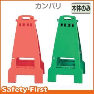カンバリ 本体のみ オレンジ・グリーン safety-first