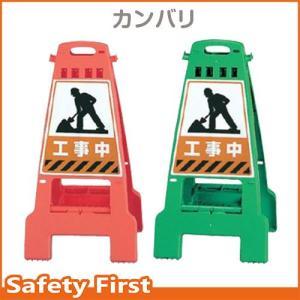 カンバリ 工事中 オレンジ・グリーン safety-first