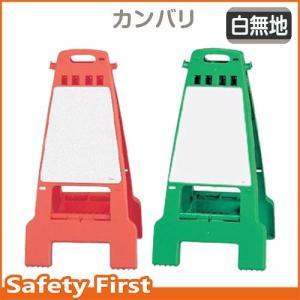 カンバリ 白無地本体 オレンジ・グリーン safety-first