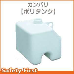 ポリタンク 190×190×215mmH 注水時5.5kg safety-first