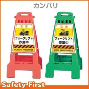 カンバリ フォークリフト作業中 オレンジ・グリーン safety-first