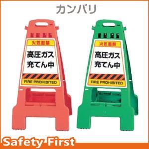 カンバリ 高圧ガス充てん中 オレンジ・グリーン safety-first