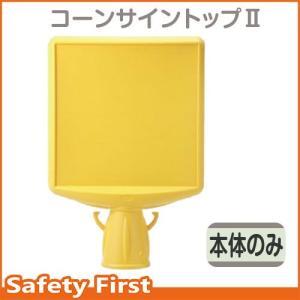 コーンサイントップII 本体のみ 874-760A|safety-first