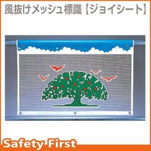 風抜けメッシュ標識 ジョイツリー 934-01|safety-first