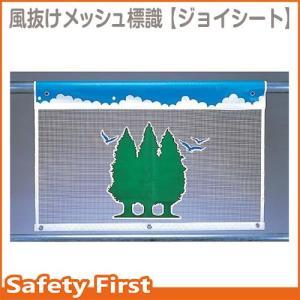 風抜けメッシュ標識 ジョイツリー 934-02|safety-first