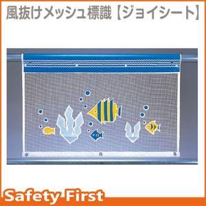 風抜けメッシュ標識 ジョイフィッシュ 934-04|safety-first