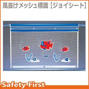 風抜けメッシュ標識 ジョイフィッシュ 934-05|safety-first