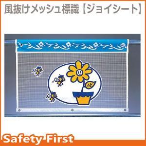 風抜けメッシュ標識 ジョイフラワー 934-07|safety-first