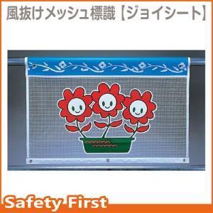 風抜けメッシュ標識 ジョイフラワー 934-08|safety-first
