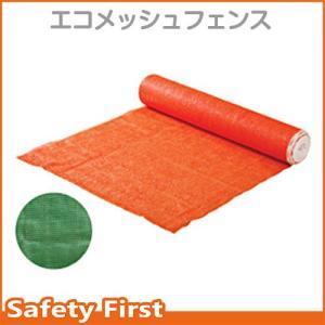 オレンジネット エコメッシュフェンス 1m×50m オレンジ・グリーン|safety-first